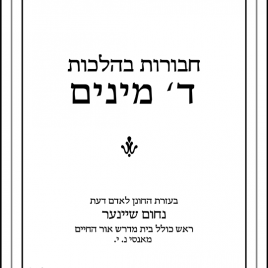 EBOOK Shiurim on Hilchos Daled Minim – RABBI NACHUM SCHEINER Ebook (Hebrew)